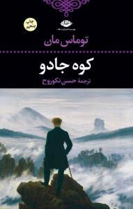 کوه جادو نویسنده توماس مان مترجم حسن نكوروح